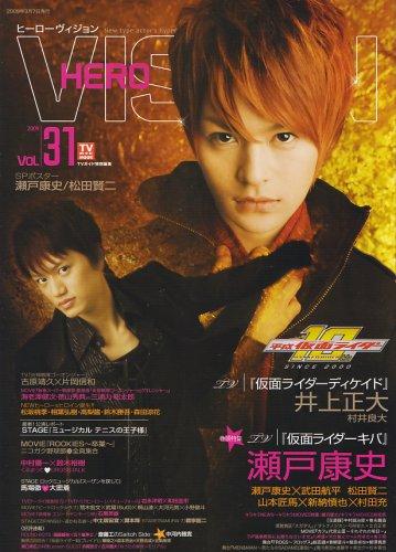 HERO VISION (ヒーロヴィジョン)VOL.31 (TVガイドMOOK)の詳細を見る