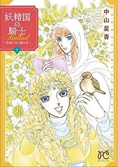 妖精国の騎士Ballad ~金緑の谷に眠る竜~の最新刊