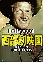 ハリウッド西部劇映画傑作シリーズ DVD-BOX Vol.15