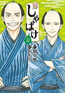 しゃばけ 2巻: バンチコミックス