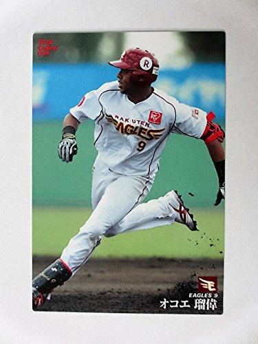 2016カルビープロ野球カード第1弾■レギュラーカード■034/オコエ 瑠偉(楽天)