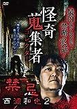 怪奇蒐集者 西浦和也2 [DVD]