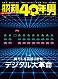 昭和40年男 2019年4月号 [雑誌]