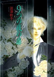 Kokonotsu no Yoru no Tobira (9つの夜の扉)