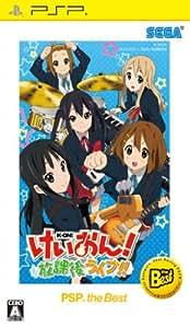 けいおん! 放課後ライブ!! PSP the Best