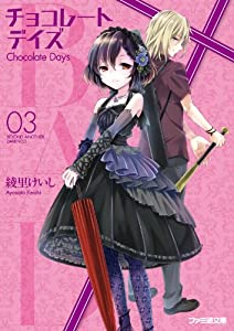 B.A.D. チョコレートデイズ(3) (ファミ通文庫)