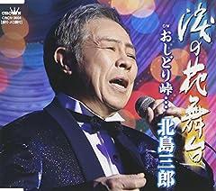 北島三郎「涙の花舞台」のCDジャケット