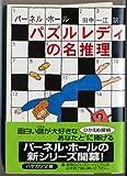 パズルレディの名推理 (ハヤカワ・ミステリ文庫)