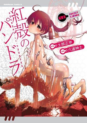 【電子版】紅殻のパンドラ(1) (角川コミックス・エース)