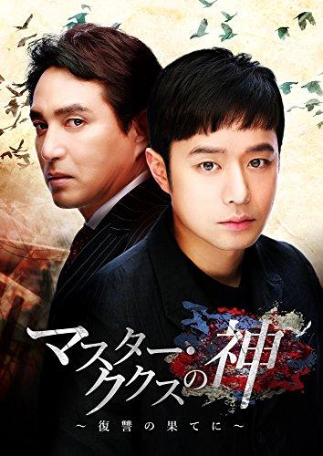 マスター・ククスの神~復讐の果てに~ BOX1 [DVD] -