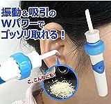 HJ 電動 耳かき 吸引 耳掃除 イヤークリーナー すっきり取れる