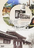 韓流物語 KOREAN WAVE STORY [DVD]