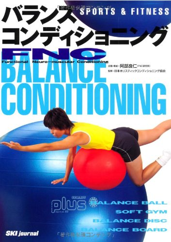 FNCバランスコンディショニング―Sports & Fitnessの詳細を見る