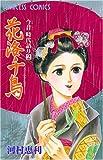花洛千鳥 (プリンセスコミックス)