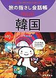 旅の指さし会話帳 mini韓国 [韓国語] (旅の指さし会話帳mini)