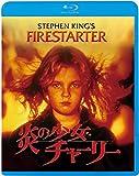 炎の少女チャーリー[Blu-ray/ブルーレイ]