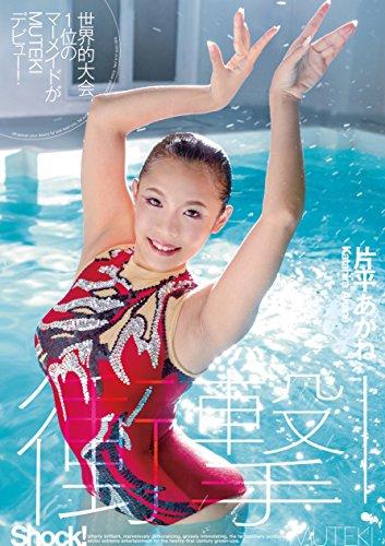 衝撃!世界的大会1位のマーメイドがMUTEKIデビュー! 片平あかね MUTEKI [DVD]