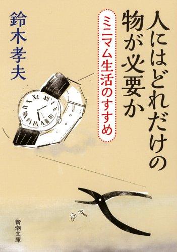 『人にはどれだけの物が必要か―ミニマム生活のすすめ』 文庫解説 by 浜 矩子