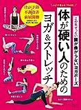 ヨガで変わる「今の体」 この先ぜったい腰が曲がらないヨガポーズ 体が硬い人のためのヨガ&ストレッチ (ヨガジャーナル日本版特別編集) 画像