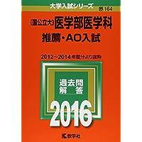 〔国公立大〕医学部医学科 推薦・AO入試 (2016年版大学入試シリーズ)