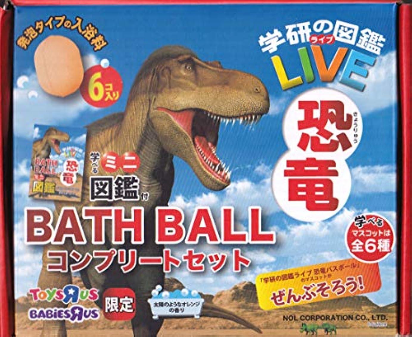 インチ飲料適応的【トイザらス限定】学研の図鑑LIVE 入浴剤 恐竜 バスボール コンプリートセット (全6種そろいます)