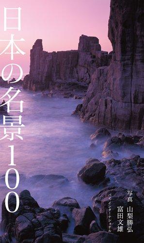 日本の名景100