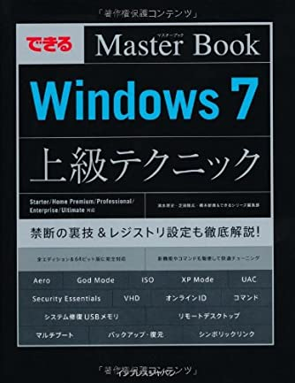 できるマスターブック Windows 7上級テクニック Starter/Home Premium/Professional/Enterprise/Ultimate対応 (できるMaster Book)