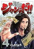 町医者ジャンボ!!(4) (週刊現代コミックス)