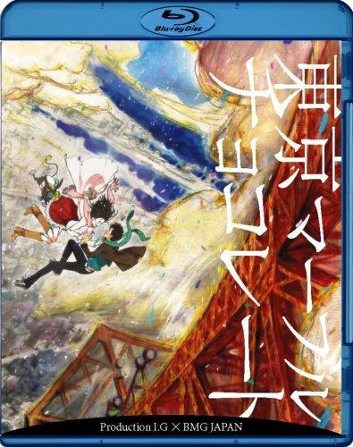 東京マーブルチョコレート [Blu-ray]の詳細を見る