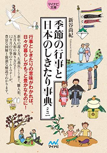 季節の行事と日本のしきたり事典ミニ (マイナビ文庫)