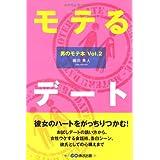 モテるデート (男のモテ本 Vol. 2)