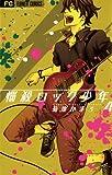 悩殺ロック少年(4) (フラワーコミックス)