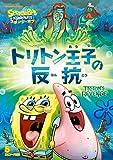 スポンジ・ボブ トリトン王子の反抗[DVD]