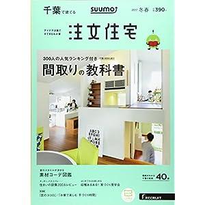 SUUMO注文住宅 千葉で建てる 2017年冬春号