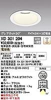オーデリック ダウンライト XD301204