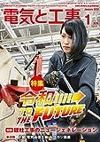 電気と工事 2020年 01 月号 [雑誌]