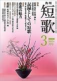 短歌 27年3月号 [雑誌] 雑誌『短歌』