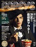 POPEYE (ポパイ) 2008年 11月号 [雑誌]
