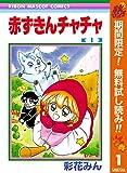 赤ずきんチャチャ【期間限定無料】 1 (りぼんマスコットコミックスDIGITAL)