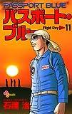 パスポート・ブルー(11) (少年サンデーコミックス)