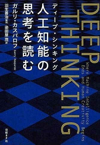 DEEP THINKING ディープ・シンキング 人工知能の思考を読む