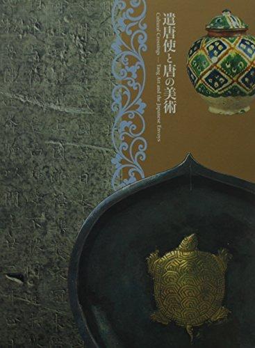 法隆寺 日本仏教美術の黎明 奈良国立博物館図録