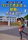 小学校で習った言葉「行ってきます」を英語で言えますか?
