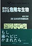 野外における危険な生物 (Field guide series (2)) 画像