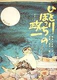 ひとりぼっちの政一 (1983年) (少年少女教養文庫) 画像