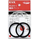 KVK Xパッキンセット PZ213NPK