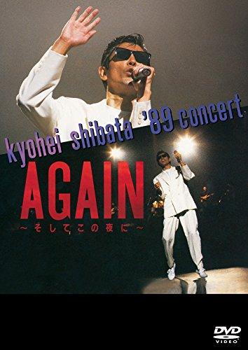 KYOHEI SHIBATA '89 CONCERT AGAIN ~そしてこの夜に~ [DVD]