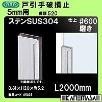 戸引手破損止 【スリーナイン】 5mm用 ステンレス(SUS304)#600磨き 0.8t×H20×W5.2×L2000mm
