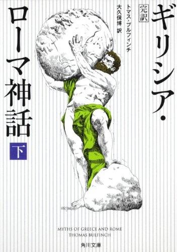 完訳 ギリシア・ローマ神話〈下〉 (角川文庫)の詳細を見る