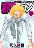 新宿スワン(16) (ヤングマガジンコミックス)